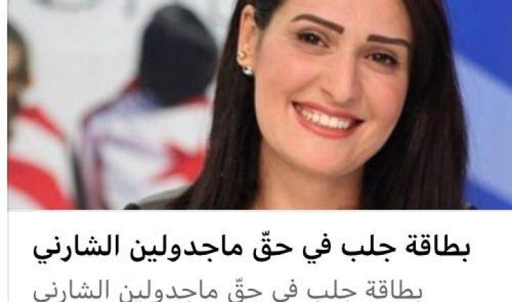 بطاقة جلب ضد ماجدولين الشارني وزيرة الشباب والرياضة