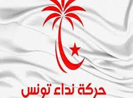 هل يتم اليوم انتخاب المكتب التنفيذي لنداء تونس ؟