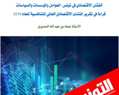 حصري: تقرير يكشف عن العوامل والسياسات والمؤسسات التي تُضعف الاقتصاد التونسي