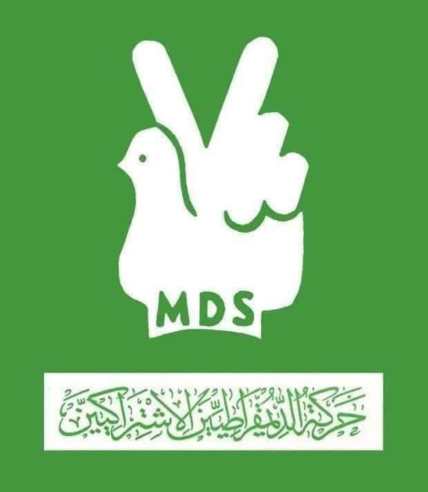 في مثل هذا اليوم 12 جوان من سنة : 1978 – تأسيس حركة الديمقراطيين الإشتراكيين (MDS)